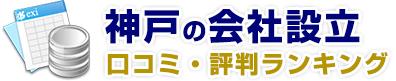 会社設立神戸
