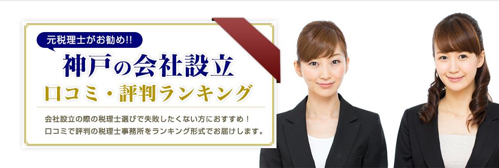 神戸で会社設立する際のおすすめランキング